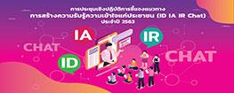 การประชุมเชิงปฎิบัติการชี้แจ้งแนวทาง การสร้างความรับรู้ความเข้าใจแก่ประชาชน (ID IA IR Chat) ประจำปี 2563