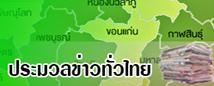 ประมวลข่าวทั่วไทย